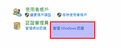 管理windows 認證